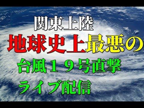 株式投資 10月12日 地球史上最悪 台風直撃ライブ配信
