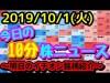 【JumpingPoint!!の10分株ニュース】2019年10月1日(火)