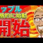 【仮想通貨】リップル(XRP)SBI北尾社長が本格的に始動開始