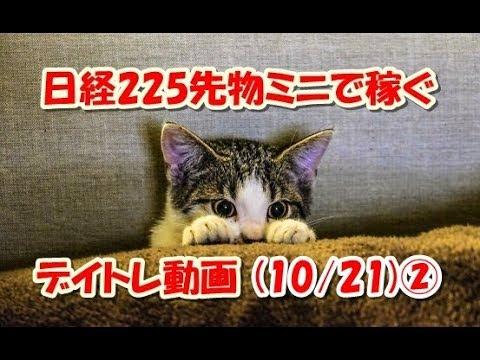 日経225先物ミニで稼ぐ~デイトレ動画(10/21)②