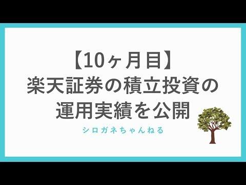 楽天証券で月15万円の積立投資の実績を報告します【10ヶ月目】