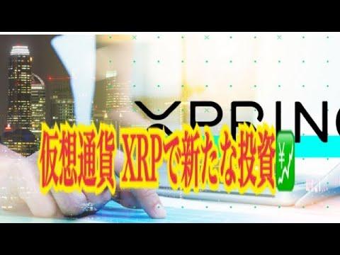 【仮想通貨】リップル最新情報‼️仮想通貨 XRPで新たな投資💹