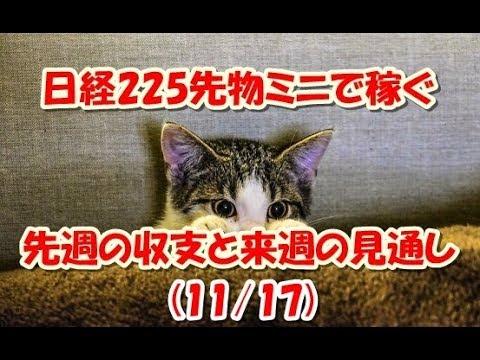 日経225先物ミニで稼ぐ~先週の収支~来週の見通し(11/17)