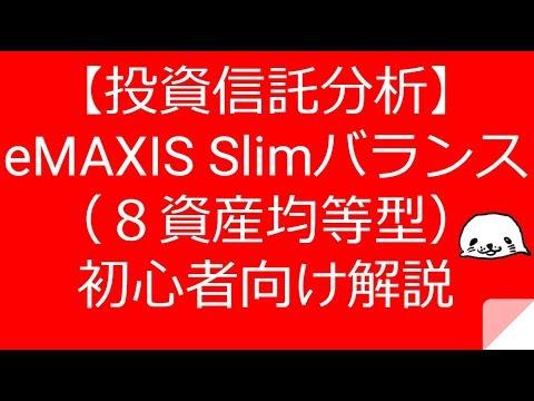【投資信託分析】eMAXIS Slimバランス(8資産均等型)初心者向け解説