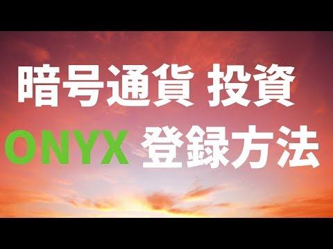 暗号通貨 投資 ONYXの登録方法