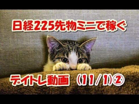 日経225先物ミニで稼ぐ~デイトレ動画(11/1)②