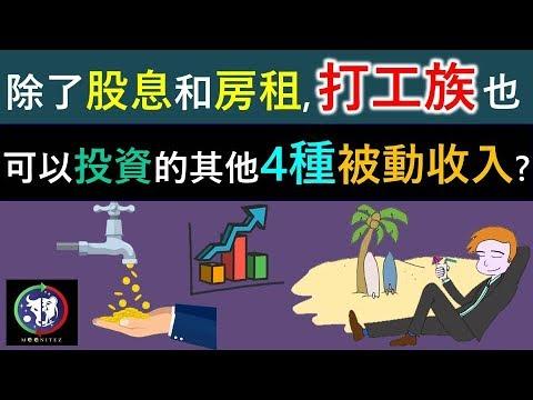 #47【理財教學】除了股息和房租,打工族也可以投資的其他4種被動收入?!!!