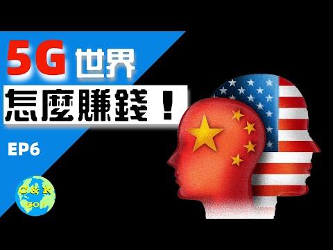 5G是什麼意思?|5GETF值得投資嗎?|如何投資2020|CK財富自由股息實戰EP6