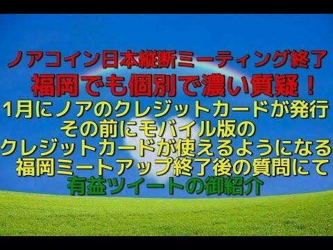 ノアコイン 福岡でも個別で濃い質疑 モバイル版クレジットカード実装近し!ノアコインプラチナム日本縦断ミートアップ終了