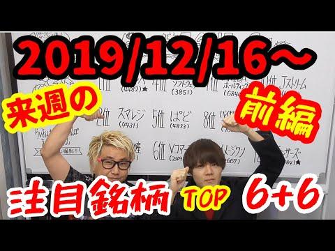 【JumpingPoint!!の株Tube#62】2019年12月16日~の注目銘柄TOP6+6〜前編〜
