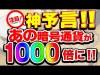 【仮想通貨】必見!あの暗号通貨が1000倍に!!