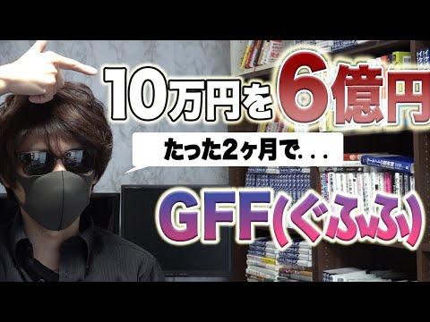 10万円をFXで6億円にしたGFFさんのハイレバ為替手法