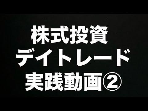 デイトレーダーの取引ドキュメンタリー 12/26後場 株式投資