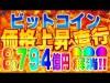 【仮想通貨】ビットコイン価格上昇へ直行!8,794億円●●●解消!