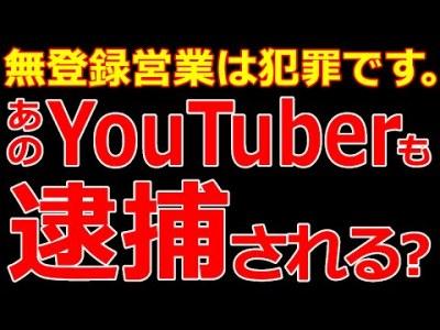 【YouTubeニュース解説】あの有名YouTuberも逮捕? 株やFXの投資アドバイスを無登録で行うことは違法行為です。