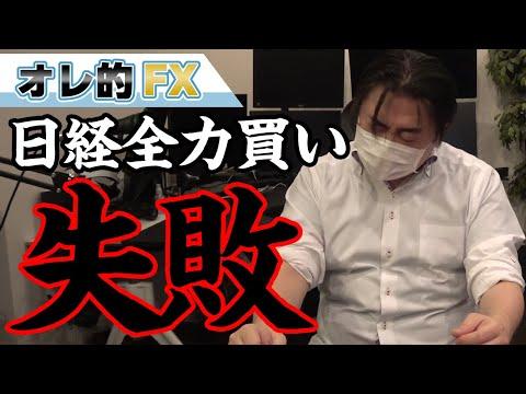 日経平均全力買いチャレンジに失敗!大発会アノマリー惨敗!!