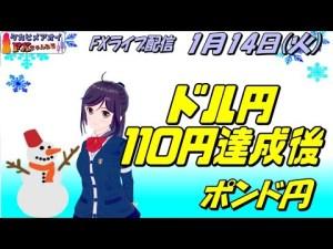 【FXライブ配信】1/14(火)ポンド円レンジ形成中。ポンドドル下げ、ドル円110円達成しました!【Fx(投資)Vtuber】