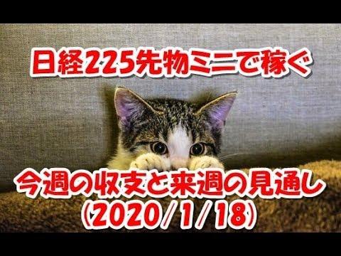 日経225先物ミニで稼ぐ~今週の収支~来週の見通し(2020/1/18)