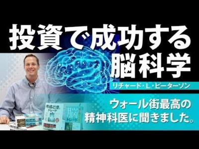 ウォール街最高の精神科医 特別インタビュー【投資で成功する脳科学】