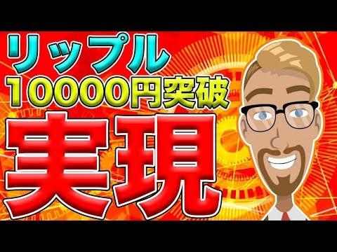 【仮想通貨】リップル(XRP)中国で導入が開始され10000円が実現可能に