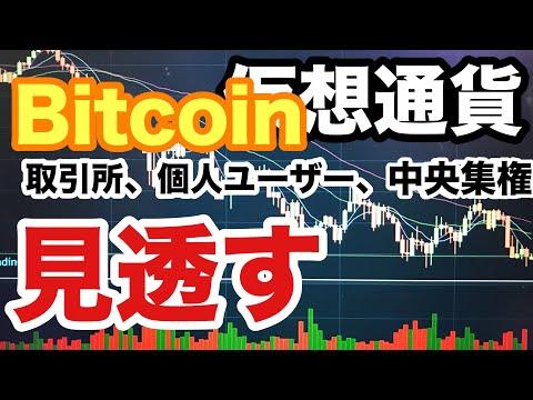 【仮想通貨】取引所、個人の投資家、中央集権