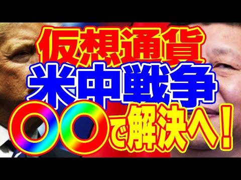 【仮想通貨】ビットコイン米中戦争〇〇で解決へ!