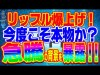 【仮想通貨】リップル爆上げ!今度こそ本物か?急騰の背景を暴露!!