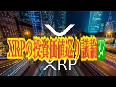 【仮想通貨】リップル最新情報‼️ XRPの投資価値巡り議論💹