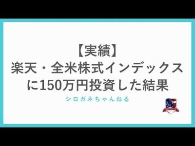 【実績】楽天・全米株式インデックスに150万円投資をした結果