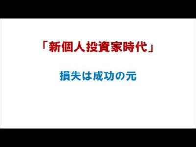 【個人投資家時代】損失は成功の元 日経平均 225 FX ドル円 ポンド円