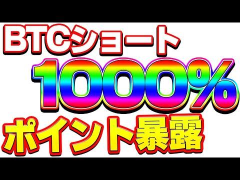 【仮想通貨】BTCショート1000%狙える!?ポイントとは?  ビットコイン