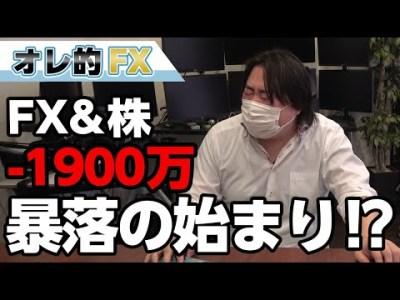 FX-1900万円!中国シンセン封鎖で大パニック!暴落の始まりか!?