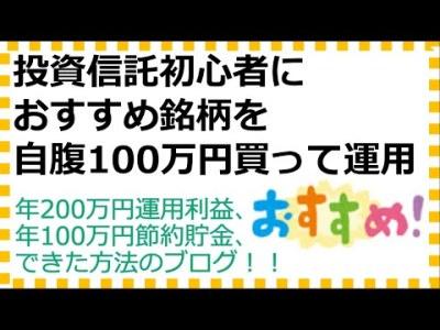投資信託初心者におすすめの銘柄を楽天証券で100万円買うブログ