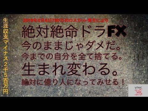 【ドラFX垂れ流し】ドル円往生際が悪い!! 2月13日(木)