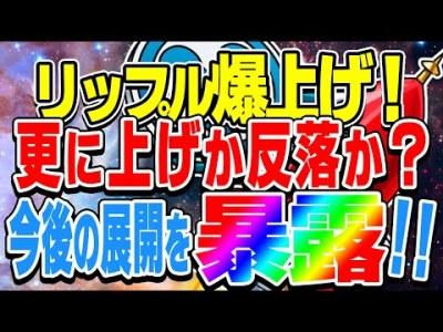 【仮想通貨】リップル爆上げ!更に上げか反落か?今後の展開を暴露!!
