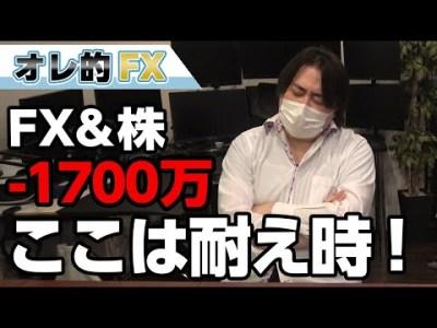 FX-1700万円!バッドニュースに終わりは来るのか!?ここはひたすら耐える時!