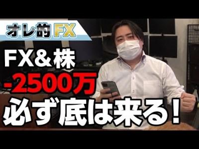 FX-2500万円!コロナウィルス拡大でまたしても株が急落!!だが必ず底は来る!!!