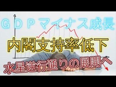 日本GDPマイナス成長と内閣支持率低下、コロナウィルス関連株のオススメと日本株売りを回避する為には金融政策、財政政策か!?