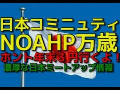ノアコイン 年末ホントに3円行くよ!濃厚な内容 NOAH プラチナム 日本ミートアップ開催!BTCNEXT QDaoで福利で稼げる ノアコインは日本代表だ~