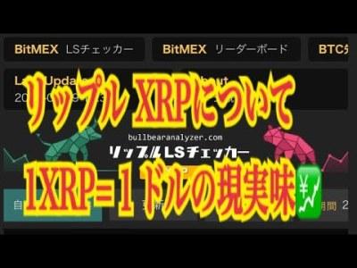 【仮想通貨】リップル最新情報‼️リップル XRPについて 1XRP=1ドルの現実味💹