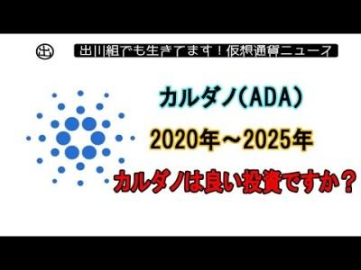 カルダノ(ADA)2020 2025 カルダノは良い投資ですか?【仮想通貨・暗号資産】