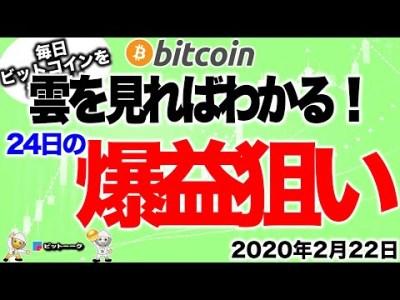 【ビットコイン 仮想通貨】1時間の雲で方向性がわかる!数日後の爆益狙い【2020年2月22日】BTC、ビットコイン、XRP、リップル、仮想通貨、暗号資産、爆上げ、暴落