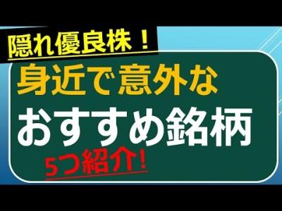 身近で意外なおすすめ銘柄  ~5つの隠れ優良株~