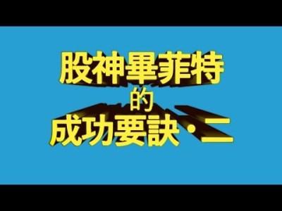 【我要學投資 – 股神畢菲特的成功要訣‧二】