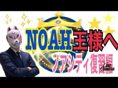 第137回 【復習編】NOAHをキングに押し上げたノアシティ市民権について、アントン氏のその後の容態、アメリカでIPOなど