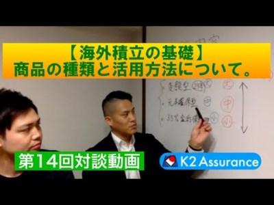 【対談】第14回 <海外積立投資の基礎>商品の種類と活用方法について。