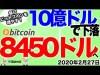 【ビットコイン 仮想通貨】10億ドル突破で下落が来る!8450ドルへ【2020年2月27日】BTC、ビットコイン、XRP、リップル、仮想通貨、暗号資産、爆上げ、暴落