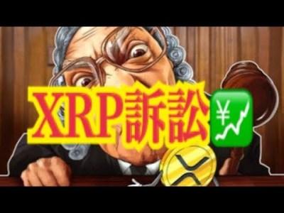 【仮想通貨】リップル最新情報‼️ XRP訴訟💹