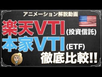 【米国株】VTIvs楽天VTI おすすめETFと投資信託を徹底比較 / メリット•デメリットとは