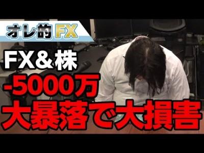 FX-5000万円!!株が大暴落で大損害です!!!